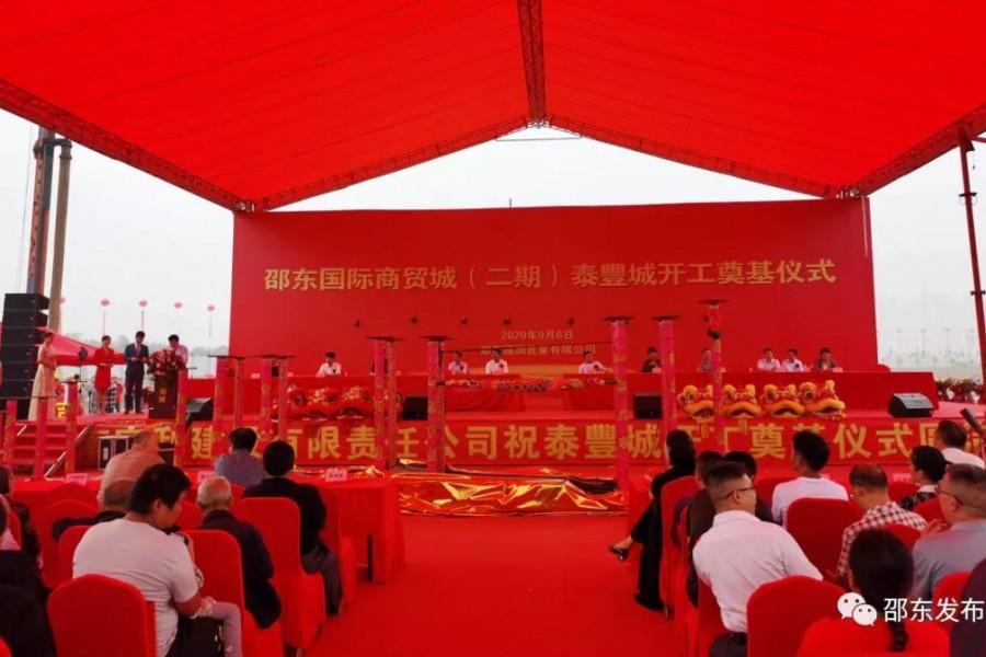 投资20亿,邵东又一省市重点项目正式开工!