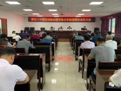 确定!邵东三中新校区将在2022年建成使用