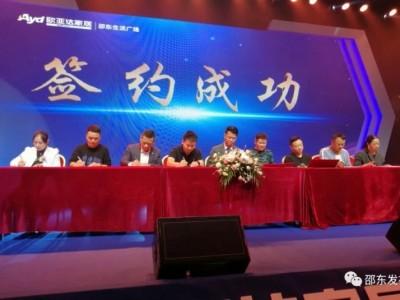 110多个品牌签约入驻!邵东这里举行全球招商新闻发布会