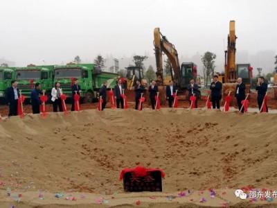 今天,邵东三中新校区开工建设!还有这些项目也开工了……